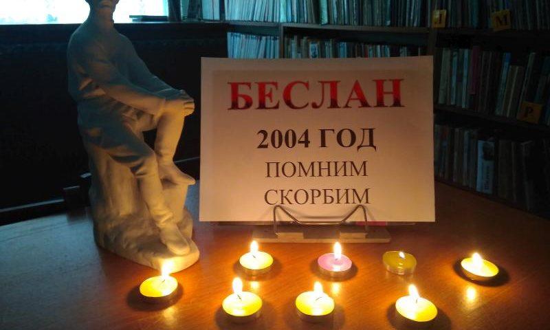 Акция «Свеча памяти»прошла в библиотеке им. М. Горького г.Шахты