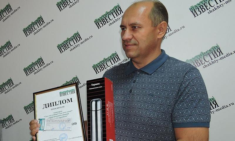 В редакции газеты «Шахтинские известия» наградили победителя конкурса  «Где эта улица, где этот дом?»