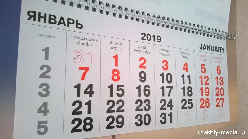 Стало известно расписание выходных и праздничных дней в 2019 году