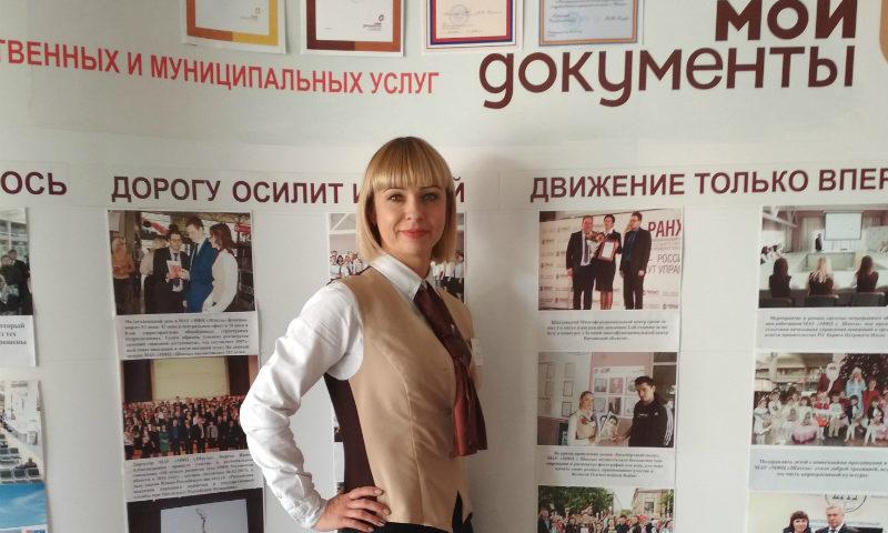 Шахтинка Алла Тимченко стала лучшим универсальным специалистом МФЦ