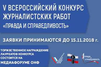 Народный фронт и Союз журналистов России запустили Всероссийский конкурс  журналистских работ «Правда и справедливость»