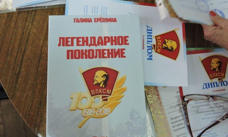 В Шахтах вышла книга, посвященная 100-летию комсомола «Легендарное поколение: ВЛКСМ»