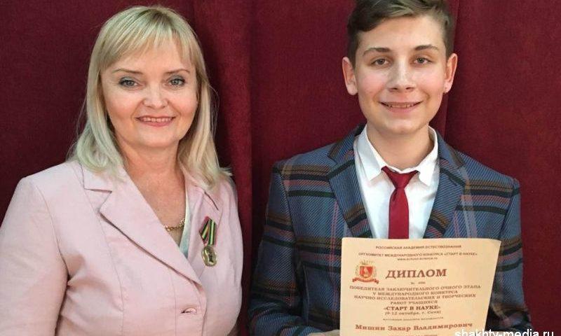 Восьмиклассник из Шахт победил в Международном конкурсе