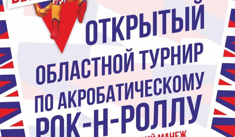 Шахтинцев приглашают на турнир по рок-н-роллу