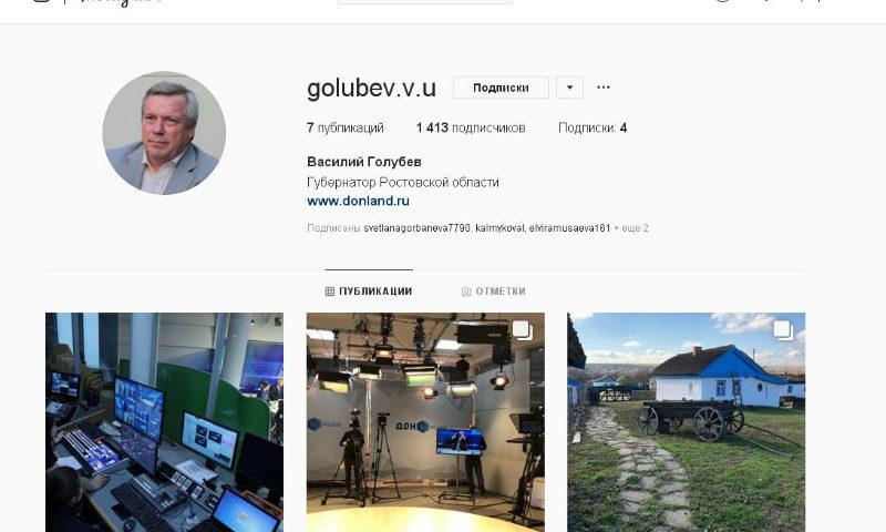 У губернатора Ростовской области появился аккаунт в Инстаграме