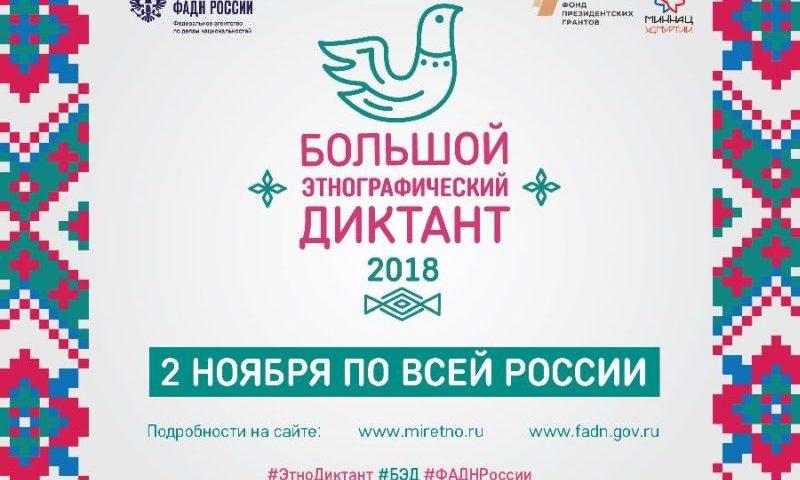 Большой этнографический диктант пройдет в Ростовской области, в том числе и в Шахтах