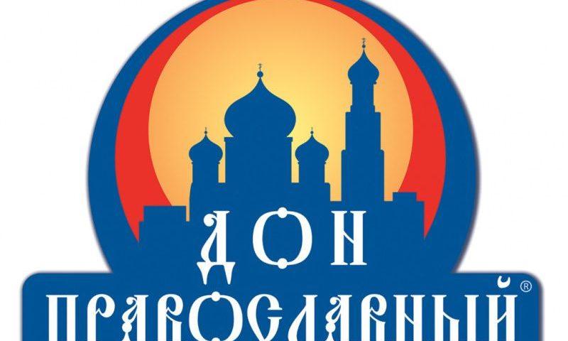 IX Рождественская выставка-ярмарка Дон Православный будет проходить 16-21 января  в «ДонЭкспоцентре»
