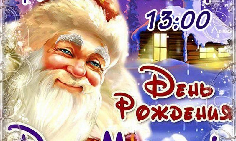 День рождения Деда Мороза в Шахтах отметят 18 ноября