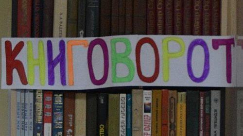 «Шахтинские известия» открывают площадку по обмену книгами в рамках социального проекта газеты «Добрая книга»