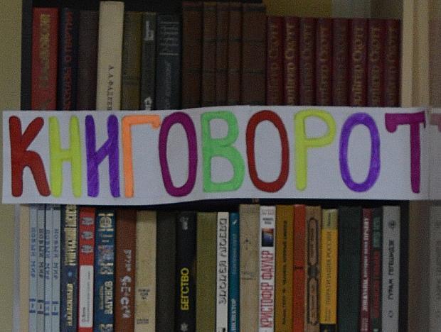 В «Шахтинских известиях» работает площадка по обмену книгами