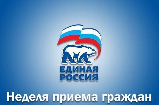 В городе Шахты пройдет неделя приема граждан, приуроченная к 17-летию партии «ЕДИНАЯ РОССИЯ»