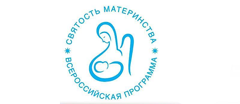 VI форум «Святость материнства» пройдет 14-15 ноября в Минске