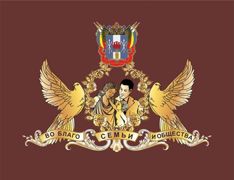 Отдел ЗАГС г.Шахты приглашает семейные пары для включения в список претендентов на награждение Знаком губернатора  «Во благо семьи и общества»
