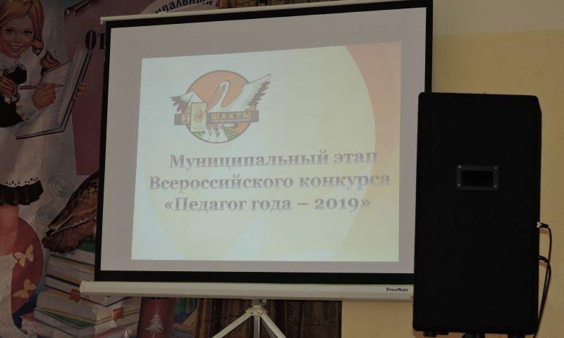 Шахтинские  педагоги прошли первое конкурсное испытание конкурса «Педагог года – 2019»