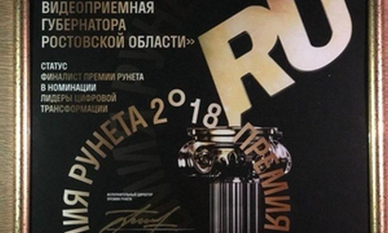 Финалистом конкурса «Премия Рунета-2018» стала Ростовская область