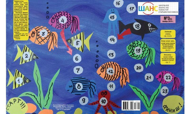 «Шахтинские известия» объявляют конкурс эмблем  для детской газеты «ШАНС»