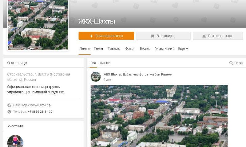 В городе Шахты управляющая компания «Спутник» начала осваивать социальные сети