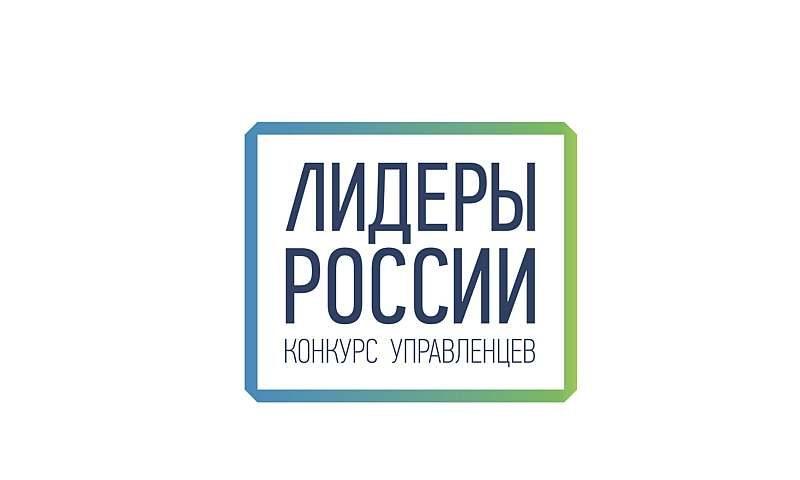 Леонид Шафиров о «Лидерах России»: Я беспокоился, что победители задерут носы