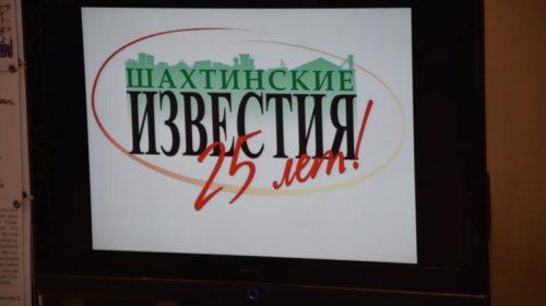 """Шахтинские известия"" отметили свое 25-летие"