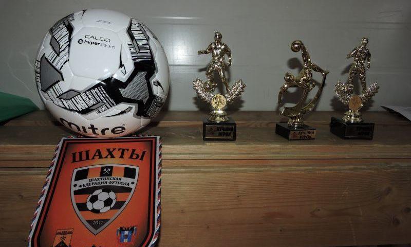 В СК «Артемовец» завершилось открытое первенство города по мини-футболу памяти ветеранов шахтинского футбола