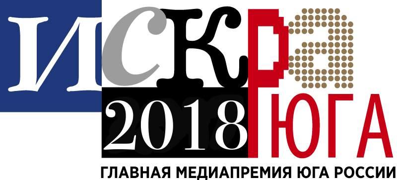 Жюри определило финалистов медиапремии «Искра Юга 2018»