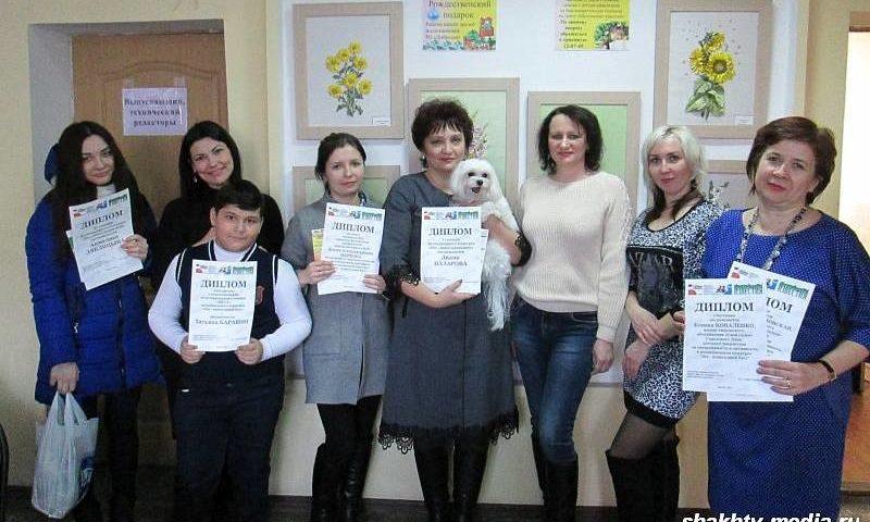 В редакции газеты «Шахтинские известия» наградили победителей конкурса «Пес – новогодний босс»