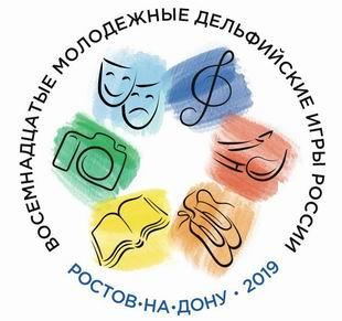 В Ростовской области утвердили логотип XVIII молодежных Дельфийских игр России