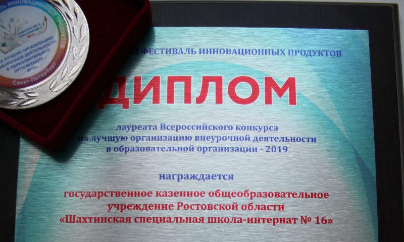 Шахтинская спецшкола-интернат № 16 стала лауреатом Всероссийских конкурсов