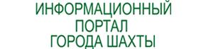 Информационный портал города Шахты