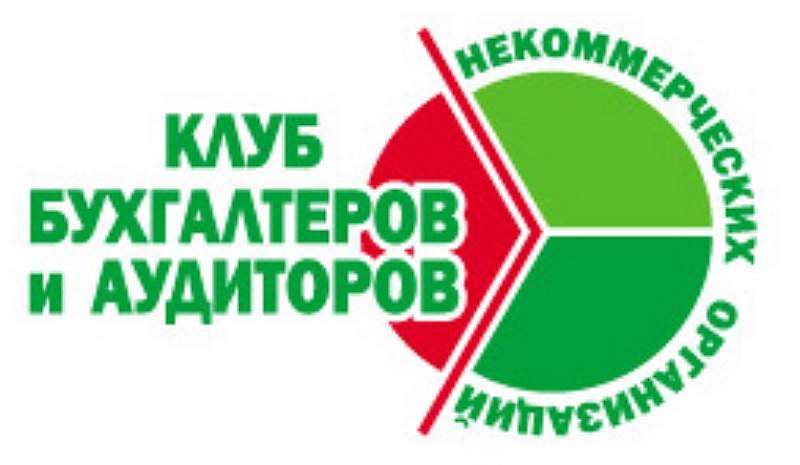 Клуб бухгалтеров и аудиторов некоммерческих организаций проведет 43-й бесплатный вебинар