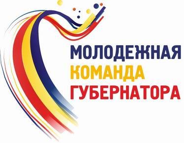 Началась регистрация участников проекта  «Молодежная команда губернатора»
