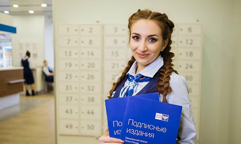 Почта России объявила о старте досрочной подписной кампании