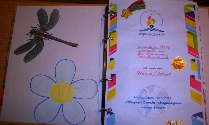 Гимназия им.А.С.Пушкина участвует в международном проекте