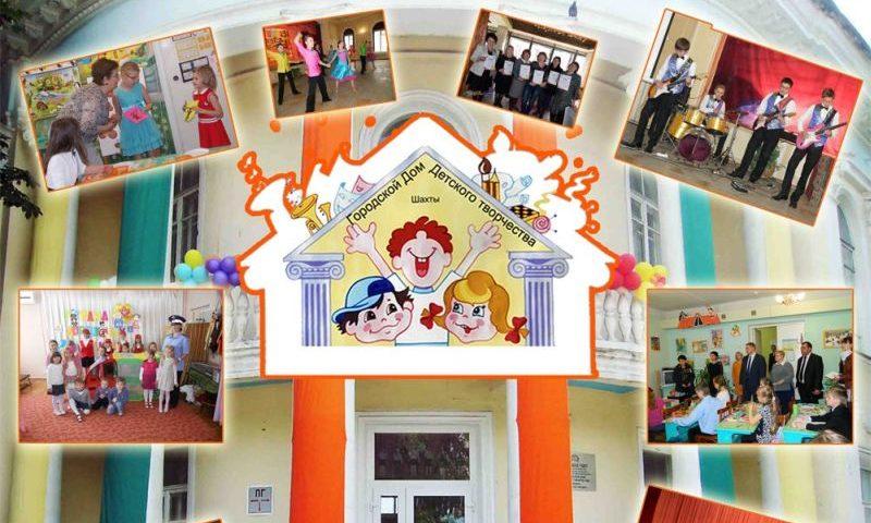 ГДДТ г.Шахты открыл новый учебный год