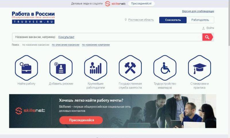 Ростовская область вошла в пятерку регионов-лидеров по оказанию госуслуг в сфере занятости