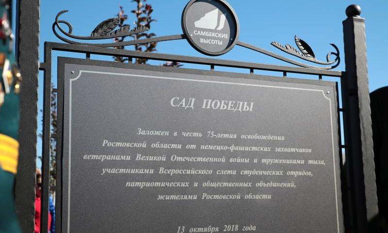 На Дону продолжается строительство народного музея «Самбекские высоты»