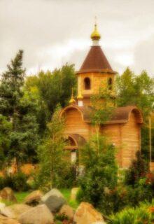 Церковь Цесаревича Алексия