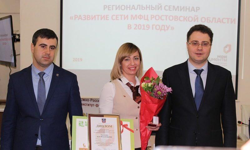 Шахтинка Алла Тимченко награждена знаком «Лучший работник МФЦ Дона»