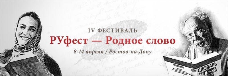9 апреля в Ростове-на-Дону стартует IV фестиваль грамотного общения «РУфест – Родное слово»