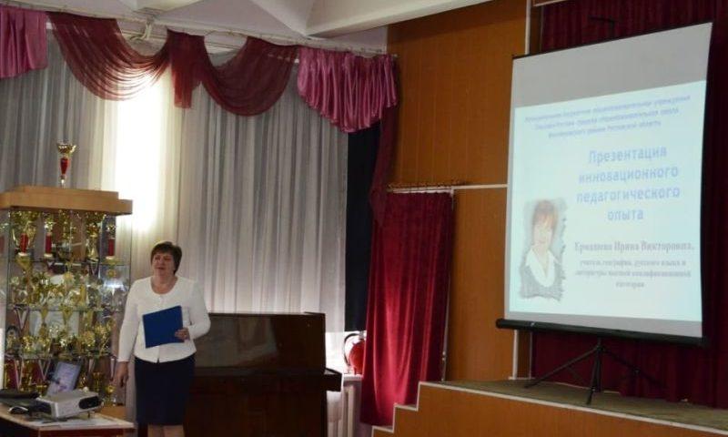 Конкурс на присуждение премий лучшим учителям за достижения в педагогической деятельности стартовал в Ростовской области
