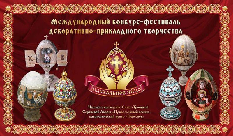 В Сергиевом Посаде подвели итоги XI Международного конкурса-фестиваля декоративно-прикладного творчества «Пасхальное яйцо 2019»