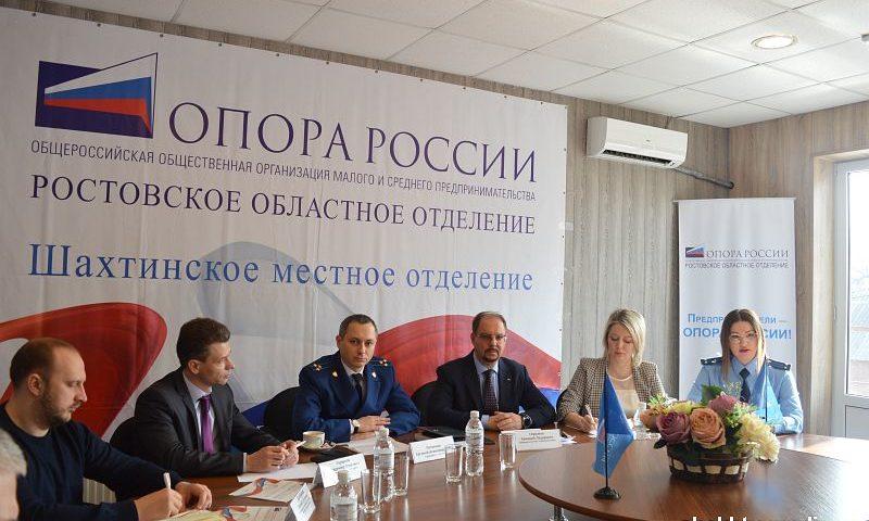 В городе Шахты впервые прошел совместный прием прокуратуры и областной «Опоры России»