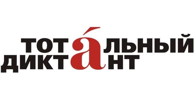 Тотальный диктант – 2019 пройдет в Шахтах 13 апреля при информационной поддержке «Шахтинских известий»