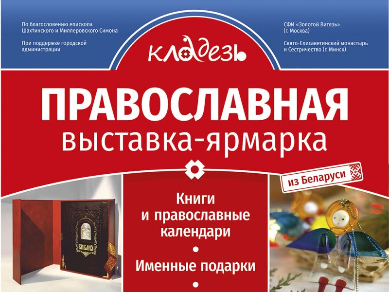 27 апреля в Шахтах пройдет ярмарка «выходного дня»