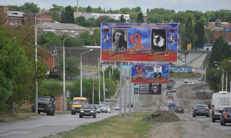 На улице Маяковского г. Шахты установлены  баннеры с портретами Героев Советского Союза