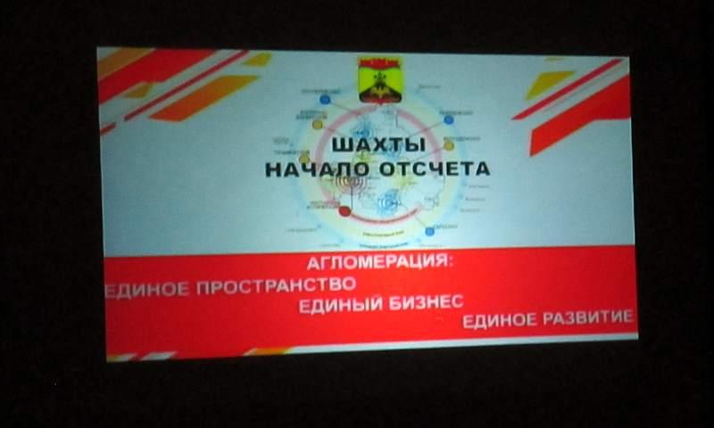 В Шахтах прошел Межтерриториальный бизнес-форум «Шахты. Начало отсчета»