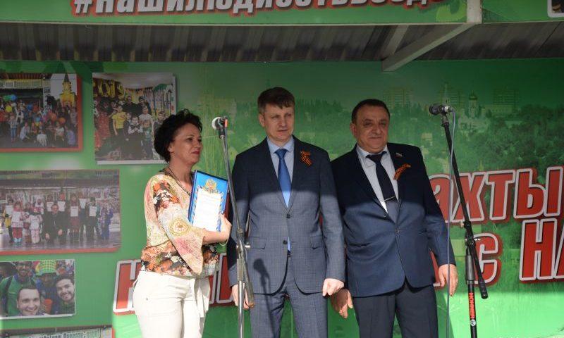 Награждены активные жители поселка Фрунзе г.Шахты