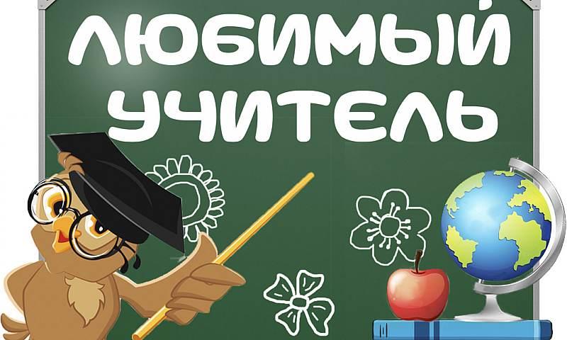 «Шахтинские известия» объявляют голосование за участников конкурса «Любимый учитель»