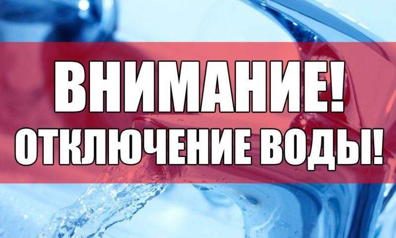 Из-за ремонта водовода в районе  трассы М-4 Дон в Шахтах не будет воды