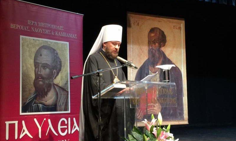 Епископ Шахтинский и Миллеровский Симон принял участие в 25-й  конференции «Служение Церкви по апостолу Павлу» в Верии